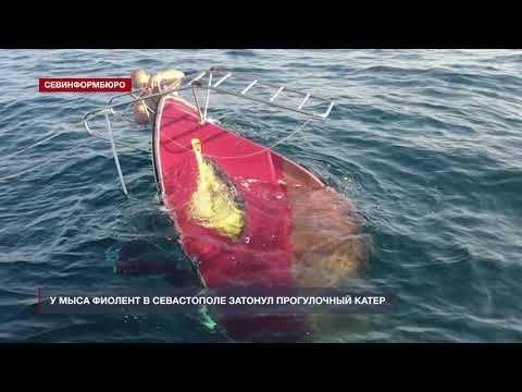 У мыса Фиолент в Севастополе затонул прогулочный катер