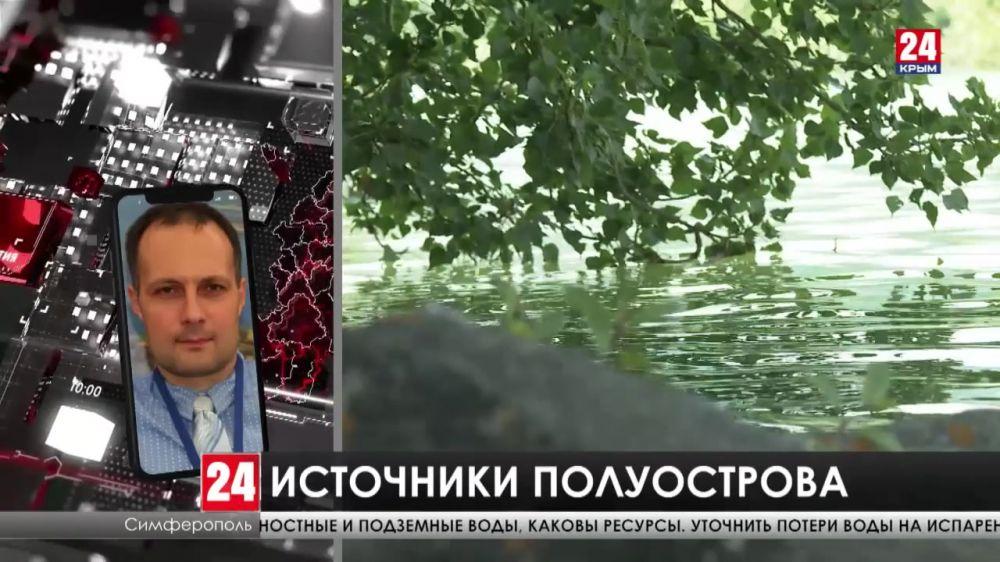 Ресурсы Крыма начали изучать сотрудники Института водных проблем Российской академии наук