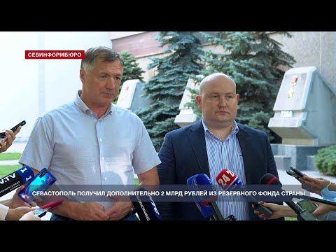В Севастополе рассказали, на что пойдут выделенные кабмином 2 млрд рублей