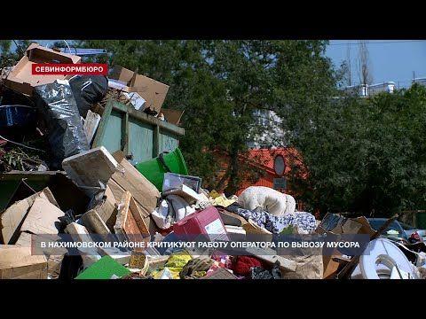 Нахимовский район тонет в мусоре из-за плохой работы регионального оператора