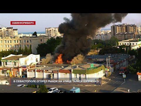 В Севастополе сгорел рынок на улице Тараса Шевченко