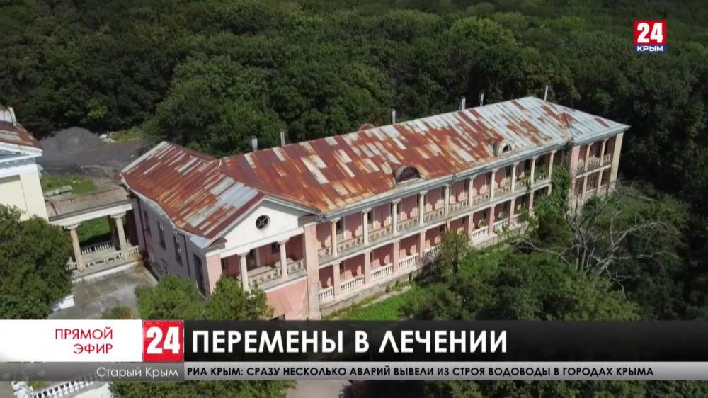 Что обновят в старокрымском санатории?