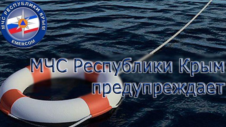 МЧС Крыма: соблюдайте правила безопасного поведения на водных объектах!