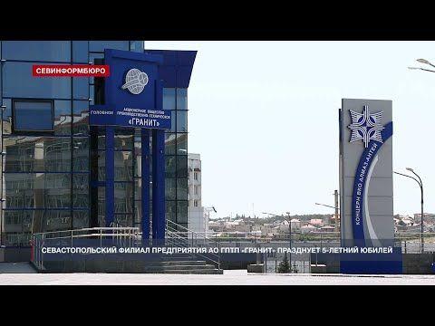 Севастопольский филиал предприятия «Гранит» празднует 5-летний юбилей