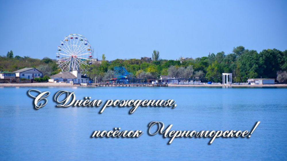 Поздравления руководителей Черноморского района и поселка с Днем поселка Черноморское