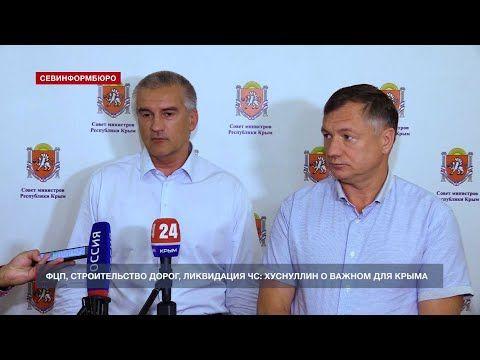 Реализация ФЦП, строительство дорог, ликвидация ЧС: вице-премьер Хуснуллин о важном для Крыма