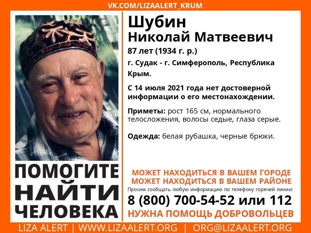 В Судаке без вести пропал 87-летний мужчина