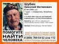 В Крыму бесследно исчез 87-летний мужчина
