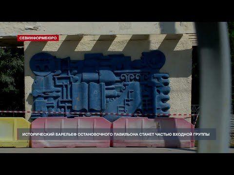 Барельеф бывшей остановки украсит входную группу архитектурного колледжа в Севастополе