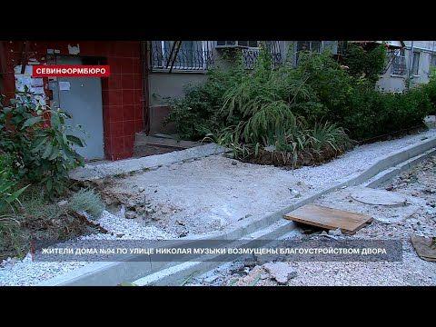 Жители дома №94 по улице Николая Музыки возмущены благоустройством двора
