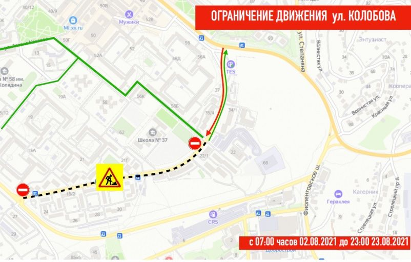 Движение транспорта по улице Колобова приостановят на время дорожного ремонта