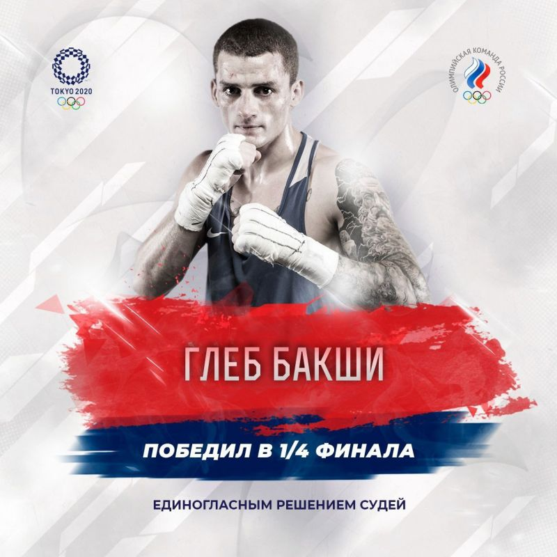 Крымский боксёр вышел в полуфинал Олимпийских игр в Токио