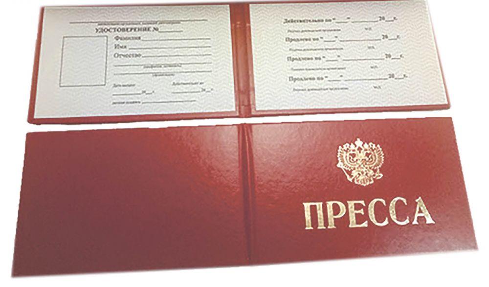 Дискредитация профессии: крымчанам предлагают купить удостоверения прессы