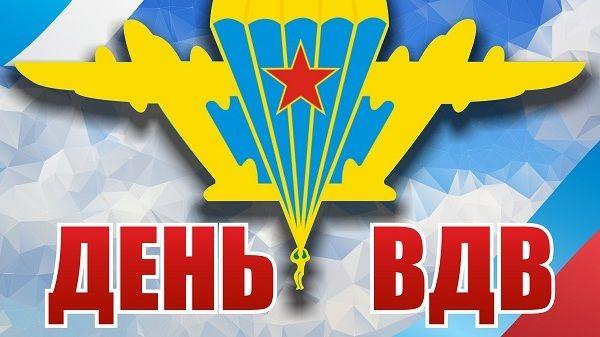 Поздравление руководства Джанкойского района с Днем Воздушно-десантных войск!