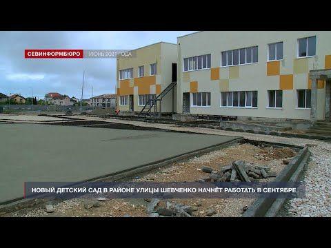 Новый детский сад в районе улицы Шевченко начнёт работать в сентябре