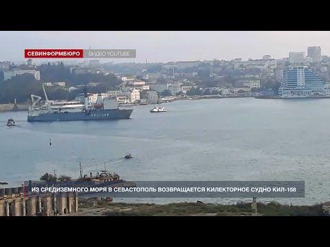 Из Средиземного моря в Севастополь возвращается килекторное судно КИЛ-158