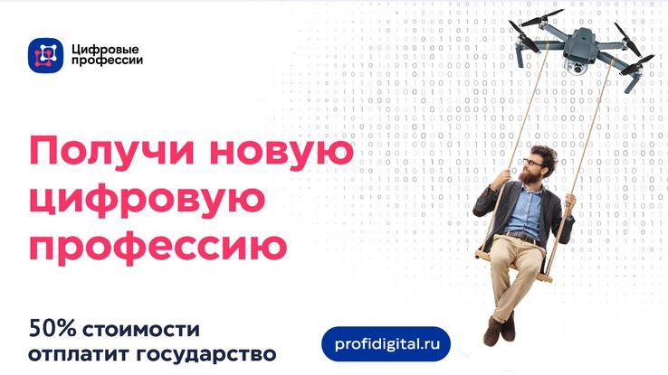 Минобразования Крыма: Открыта запись на обучение ИТ-профессиям при финансовой поддержке государства