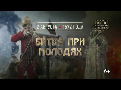 Памятная дата военной истории России: битва при Молодях