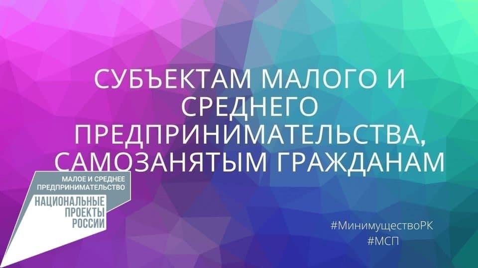 Минимущество Крыма информирует о проведении аукциона для субъектов МСП и самозанятых граждан