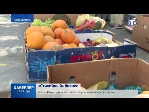 В Симферополе продолжается борьба со стихийной торговлей