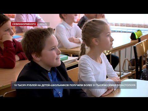 10 000 рублей на детей-школьников получили более 51 тысячи семей Севастополя