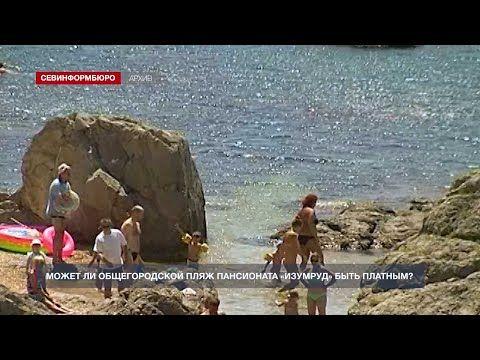 Законность платного входа на пляж пансионата «Изумруд» проверят прокуратура и Росприродназор