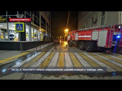 На улице Толстого в Севастополе горело заброшенное здание бывшего завода «Эра»