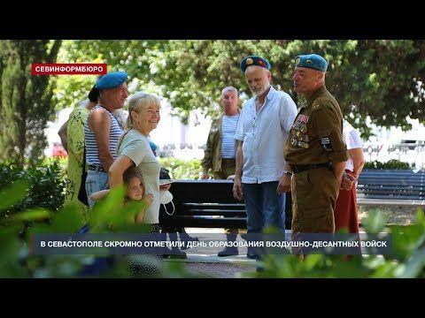 В Севастополе скромно отметили День ВДВ