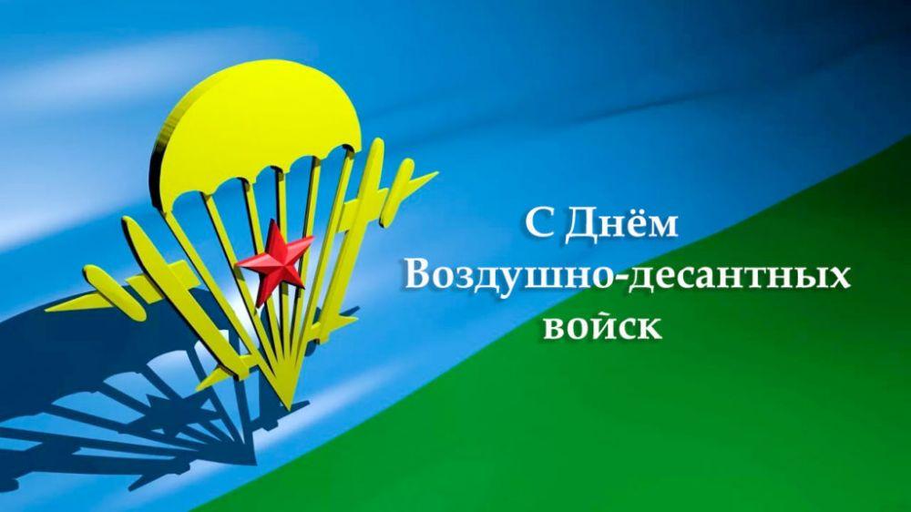 Поздравление главы администрации Черноморского района с Днем Воздушно-десантных войск
