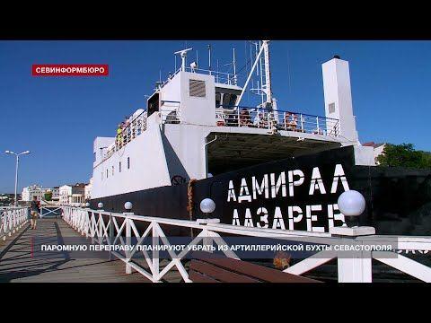 Паромную переправу планируют убрать из Артиллерийской бухты Севастополя