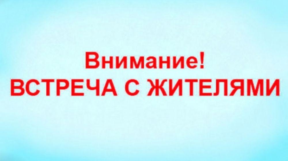 3 августа состоится встреча Владимира Трегуба с жителями МКД по улице Энергетиков в пгт.Советский