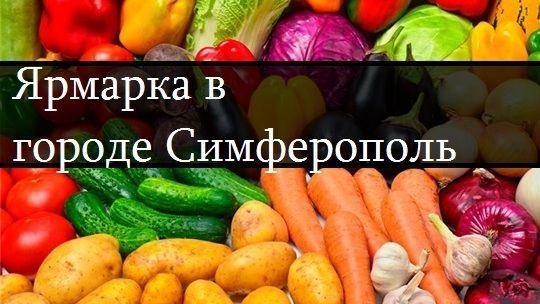Внимание! В г. Симферополь состоится сельскохозяйственная ярмарка