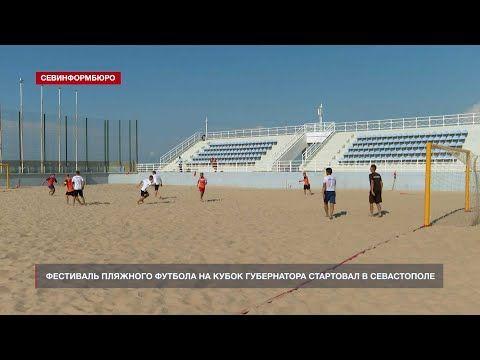 Фестиваль пляжного футбола на кубок губернатора стартовал в Севастополе