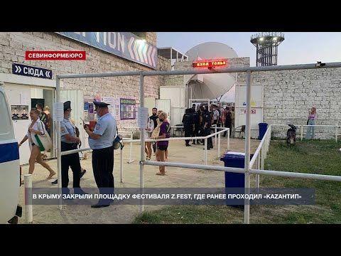 В Крыму полиция и Роспотребнадзор закрыли площадку Z.Fest, сменившего «КаZантип»