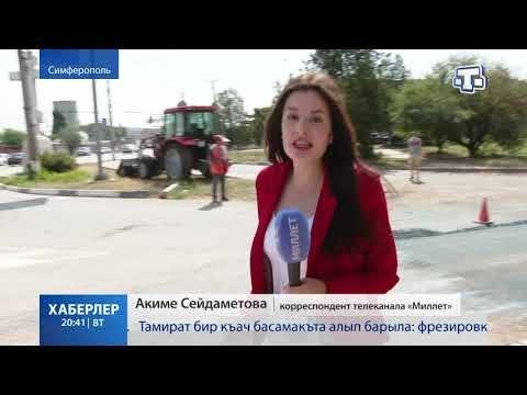 Улицы Симферополя ремонтируют