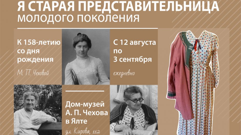 Дом-музей А.П. Чехова в Ялте будет впервые экспонировать одежду семьи писателя
