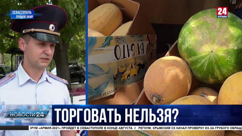 Как в Севастополе борются с нелегальной уличной торговлей?