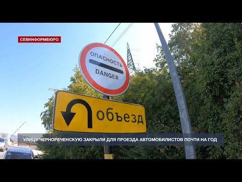Автобусам хорошо, машинам плохо: под Севастополем перекрыли ул. Чернореченскую