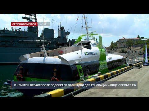 «Кометы» на подводных крыльях будут ходить по маршруту Севастополь – Сочи