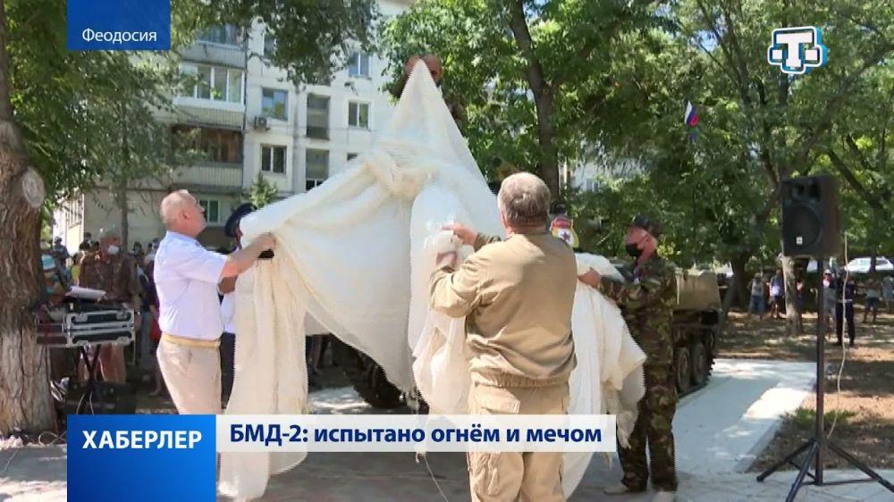 В День ВДВ в Феодосии открыли новый памятник