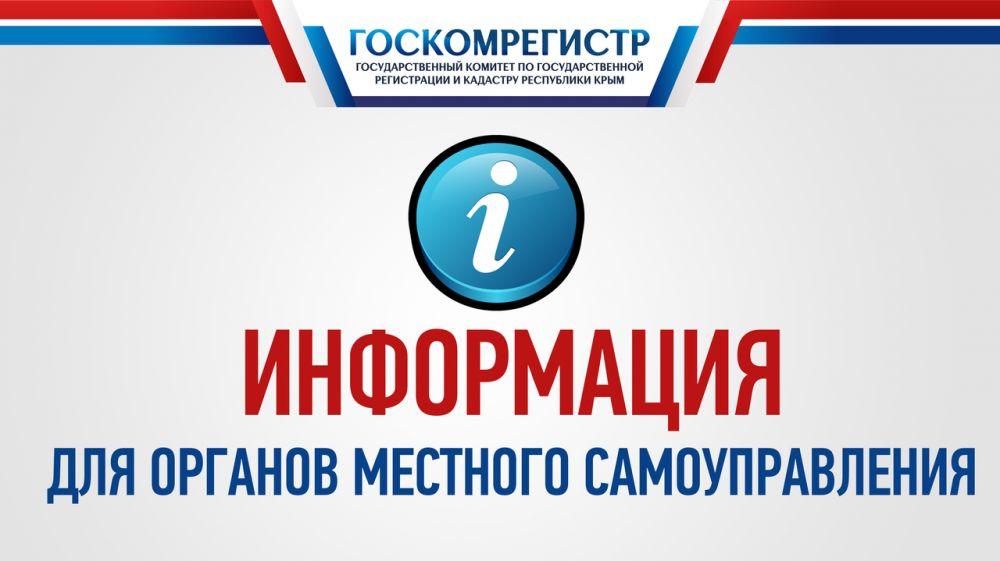 По инициативе Госкомрегистра внесены изменения в Положение о порядке осуществления муниципального земельного контроля на территории Республики Крым