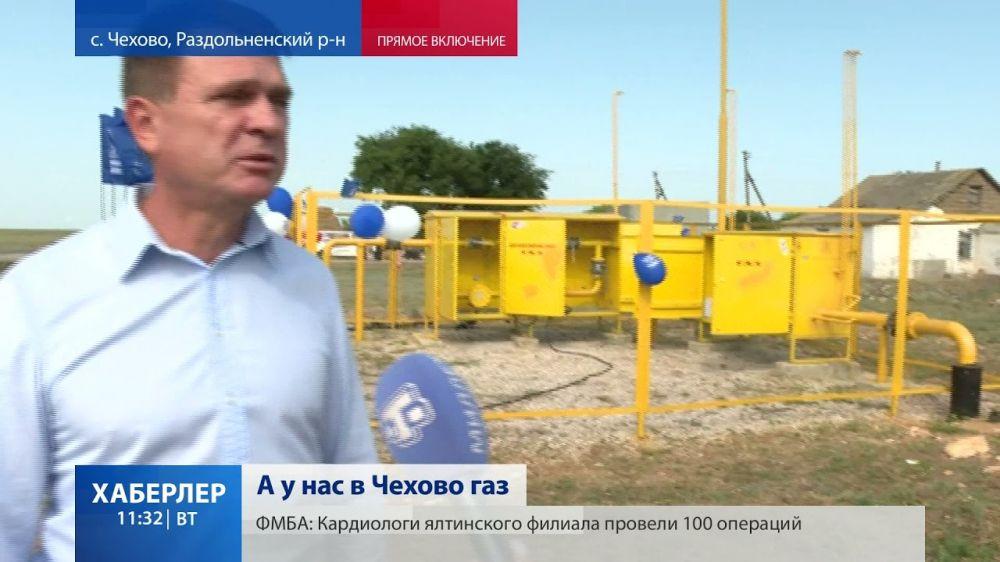 Пуск газа в селе Чехово Раздольненского района