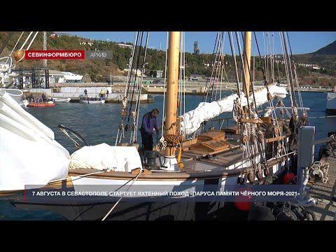 7 августа в Севастополе стартует яхтенный поход «Паруса памяти Чёрного моря-2021»