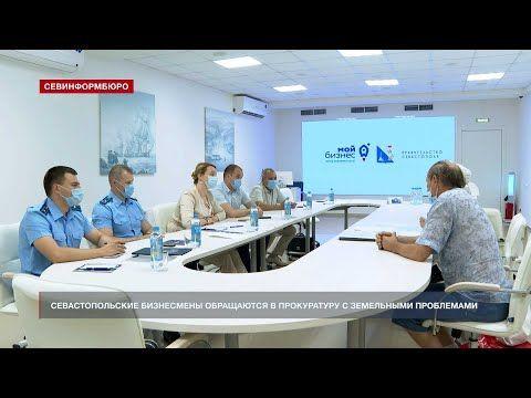 Севастопольские бизнесмены обращаются в прокуратуру с земельными проблемами