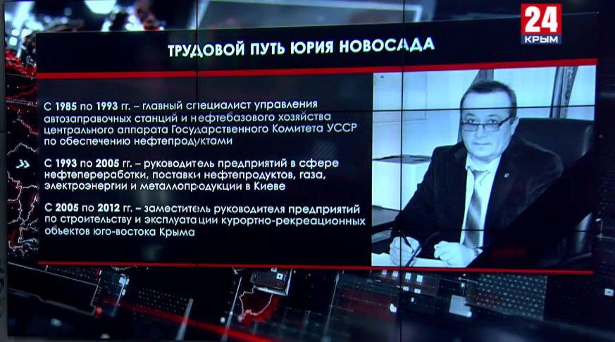 Ушел из жизни первый заместитель председателя Государственного комитета по ценам и тарифам Крыма Юрий Новосад