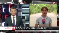 В Крыму подвели итоги конкурса инициативное бюджетирование