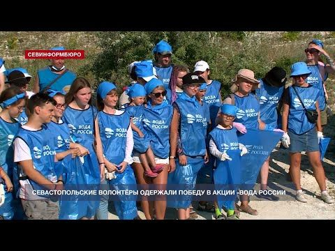 Севастопольские волонтёры одержали победу в акции «Вода России»