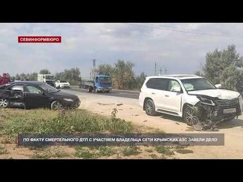 По факту смертельного ДТП с участием владельца сети крымских АЗС возбуждено уголовное дело