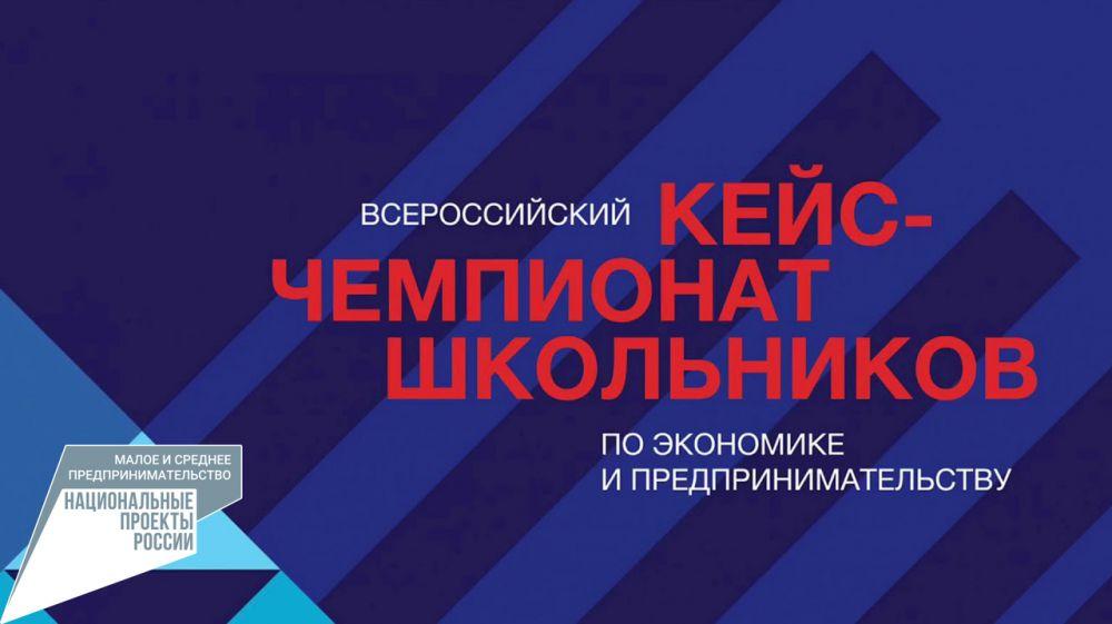 Первый кейс-чемпионат по экономике и предпринимательству среди школьников пройдет в Крыму в октябре – Ирина Кивико