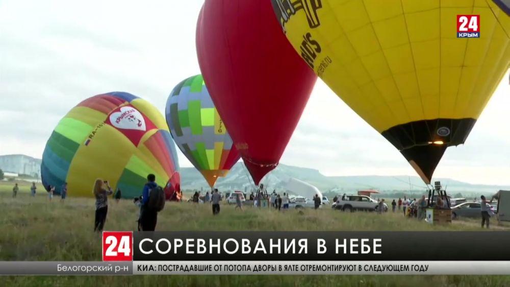 Второй день подряд в Белогорске проходит чемпионат Крыма по воздухоплавательному спорту